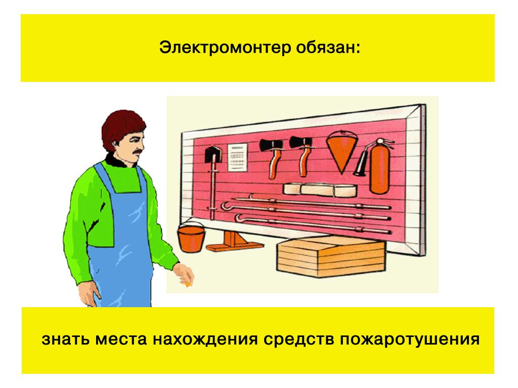 инструкция в жкх электрика должностная
